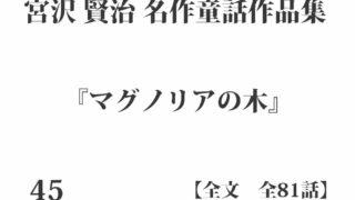 全文 雨 ニモマケズ