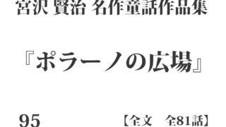 訳 舞姫 口語