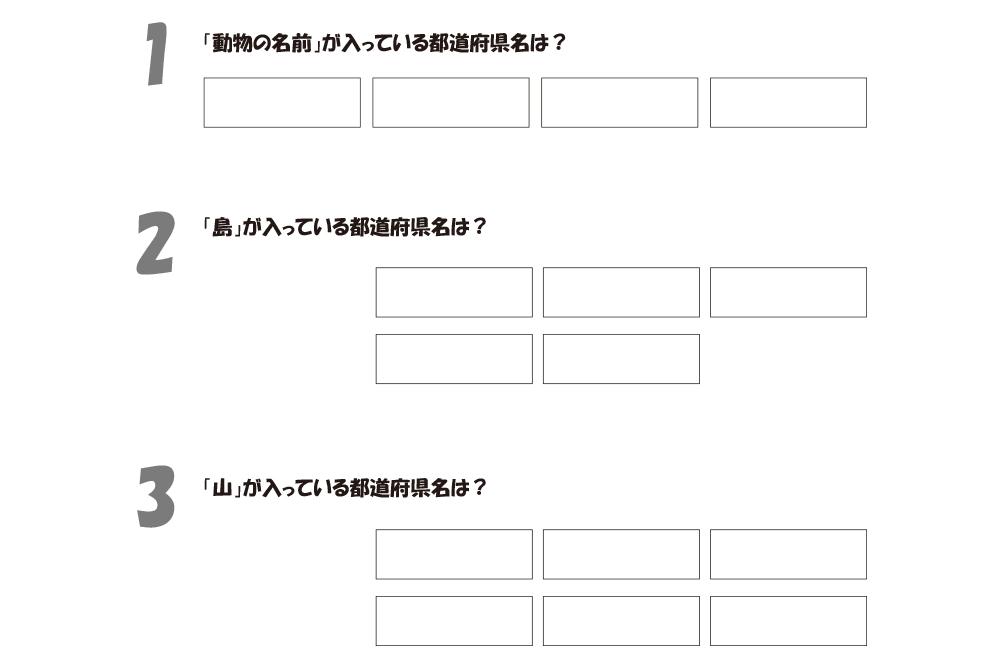 日本の世界遺産 点つなぎ 無料プリント高齢者の脳トレ