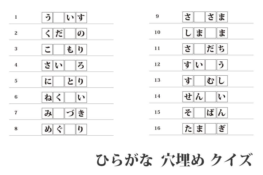 四文字熟語 脳トレ pdf
