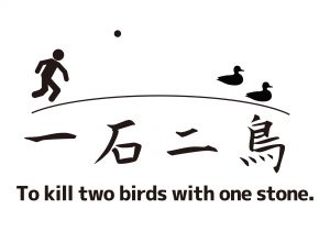 Kill two birds with one stone / 一石二鳥 All free Download Japanese KANJI Design Art