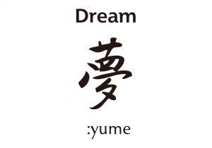 Dream / 夢 All free Download Japanese KANJI Design Art