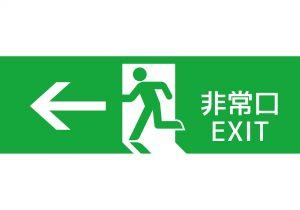 Emergency Exit / 非常口 Cool Japanese KANJI All Design Art free Download