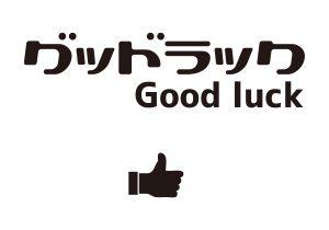 Good Luck / グッドラック
