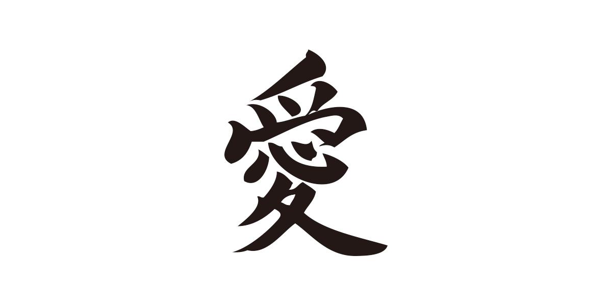 kove design kanji free