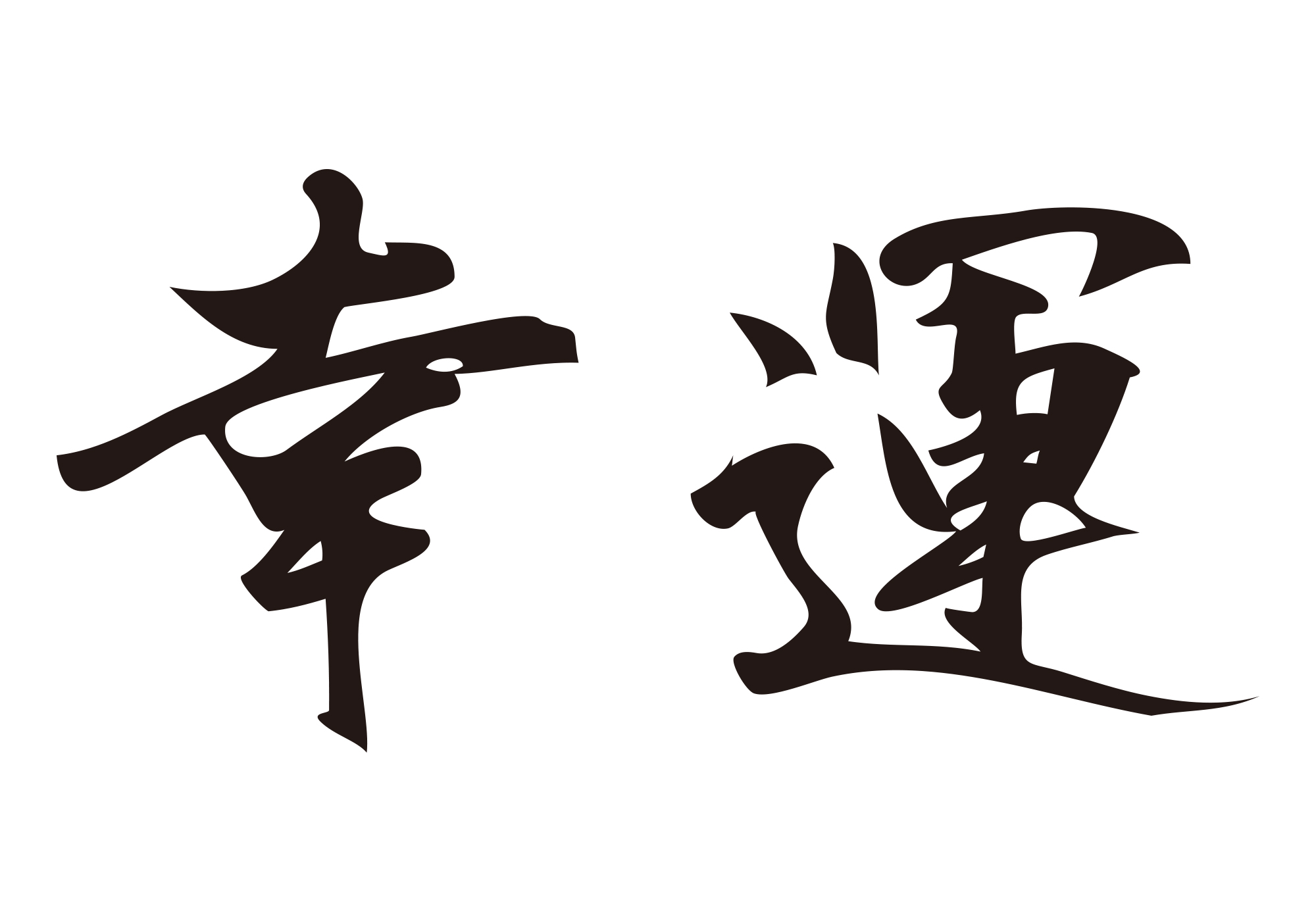 lucky-幸運 in Japanese