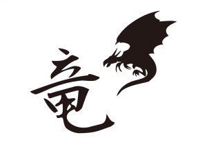 Western dragon / 竜 All free Download Japanese KANJI Design Art