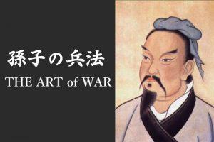 """The Art of War"" Sun Zi | Full text English edition"
